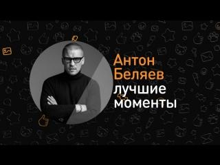 Лучшие моменты ОК на связи! с Антоном Беляевым, лидером Therr Maitz