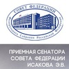 Приемная Исакова Э.В. сенатора Совета Федерации