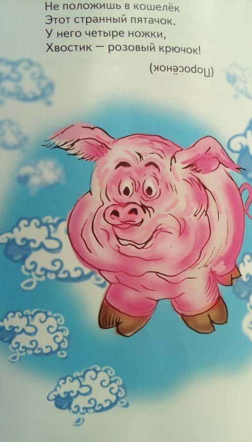 страшная свинья