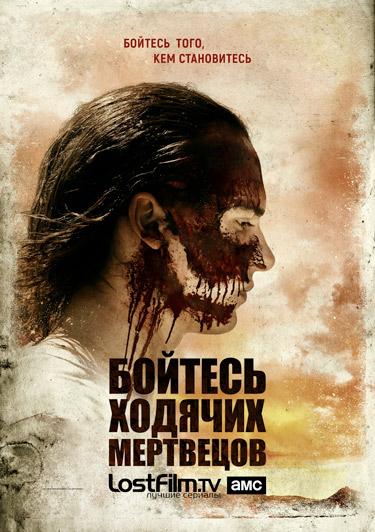 Бойтесь ходячих мертвецов 3 сезон 14 серия LostFilm | Fear the Walking Dead