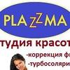 Студия Plazzma (Плазма) Великий Новгород