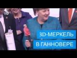 3D-Меркель и другие новинки на ярмарке в Ганновере
