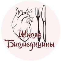 Логотип ДВФУ - ШКОЛА БИОМЕДИЦИНЫ