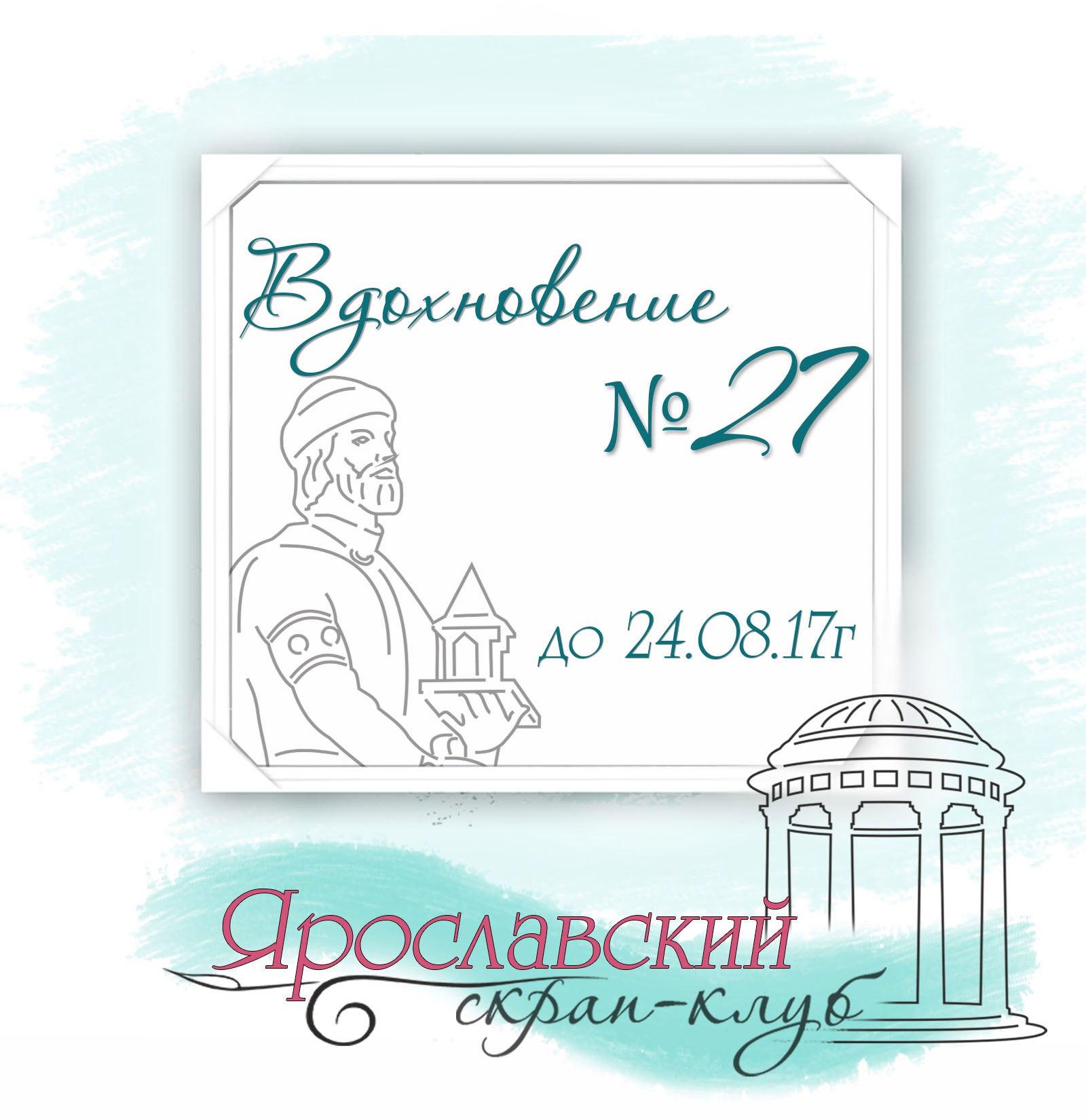 http://yar-sk.blogspot.ru/2017/07/vdohnovenie-27.html