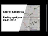 Разбор и анализ сделок - Сергей Коломиец, трейдер SDG Trade (25.11.16)
