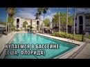 60 Купаемся в бассейне. В нашем комплексе апартаментов в США, Флорида, Палм Харбор.