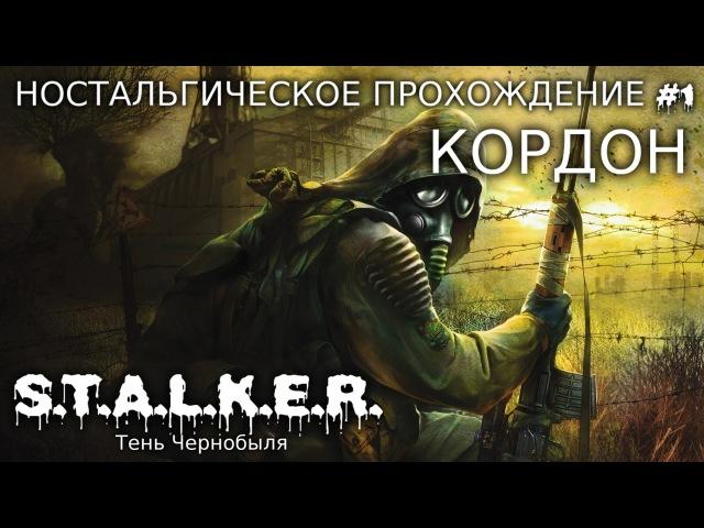 S.T.A.L.K.E.R. Тень Чернобыля | НОСТАЛЬГИЧЕСКОЕ ПРОХОЖДЕНИЕ 1 | КОРДОН