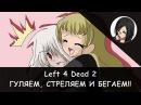 Left 4 Dead 2: ОБНИМАШКИ С ВЕДЬМАМИ! (The Passing) [RPG-Nightwolf]