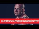 ТОП 5 - ЗНАМЕНИТОСТИ КОТОРЫЕ ПОЛУЧИЛИ РОССИЙСКИЙ ПАСПОРТ
