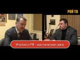 Игорь Стрелков Италия и РФ – мистическая связь