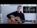 Игра Престолов - Видео урок на гитаре Как играть саундтрек, Разбор Game of Thrones, Fingerst...