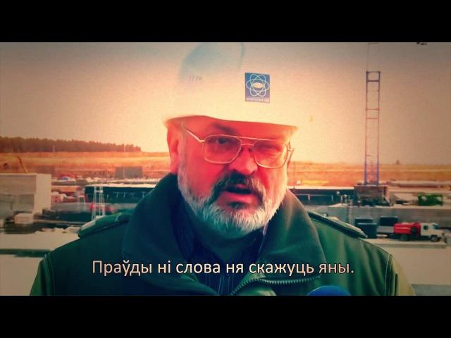 Саўка ды Грышка пра аварыю на будоўлі Беларускай АЭС | Савка и Гришка про аварию на АЭС