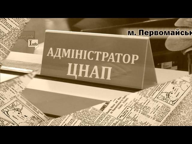 У Первомайську помпезно відкрили філію ЦНАПу (Первомайск Инфо)