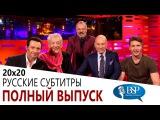Шоу Грэма Нортона 20x20 - Хью Джекман, Патрик Стюарт, Иэн Маккеллен, Джеймс Блант