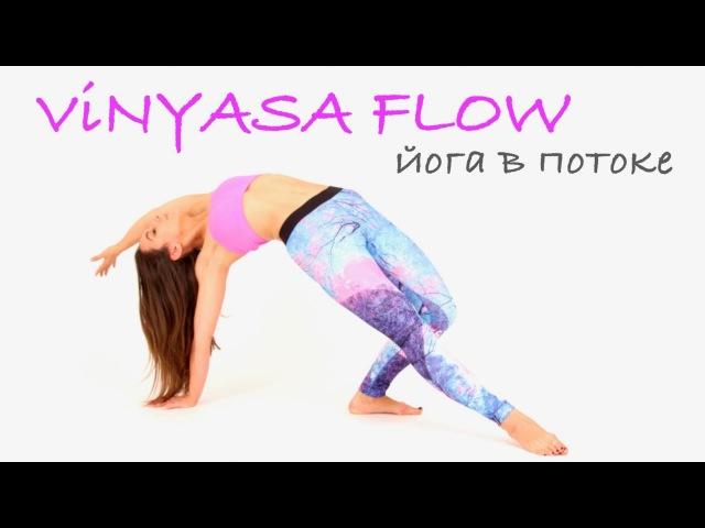 Виньяса Флоу Йога. Vinyasa Flow. Виньяса йога для начинающих