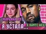 Марьяна Ро x Kanye West  Я УСТАЛА... (nigga)
