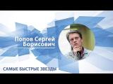Попов Сергей - Лекция