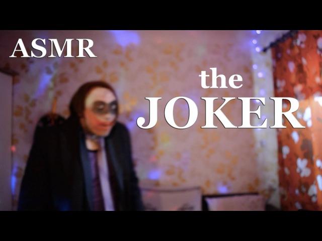АСМР ASMR [ Джокер ] [ The Joker ] RolePlay