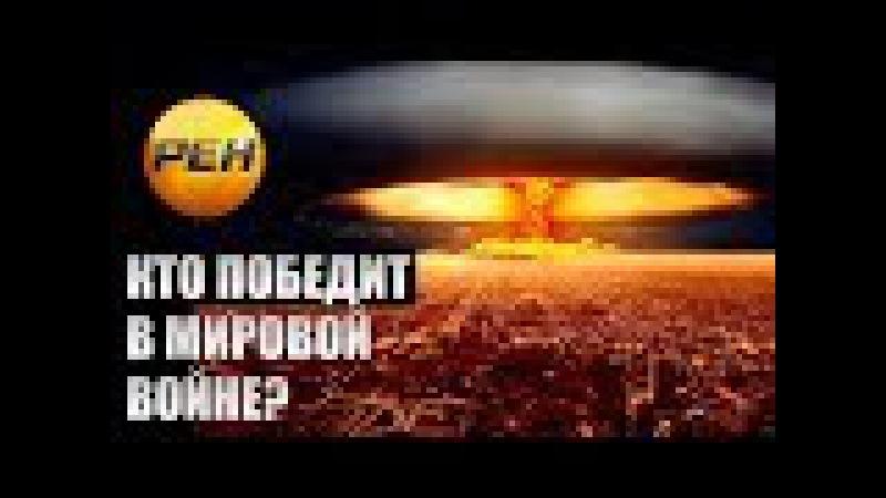 Кто победит в мировой войне? 5 самых мощных армий мира (2017) Документальный спецпр...