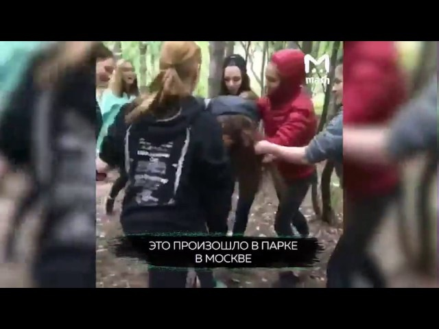 ЭКСКЛЮЗИВ В Москве школьницы жестоко избили свою знакомую снимая драку на камеру ZHS