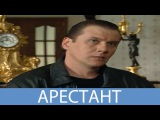 Бандитский Петербург 4 Арестант 3 серия