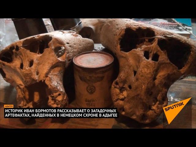 Черепа загадочных существ и другие находки в схроне нацистов в горах Адыгеи