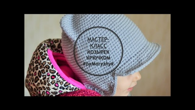 Как связать козырек крючком | Crochet cap peak
