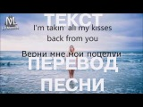 Matthew Koma Kisses Back перевод и текст песни