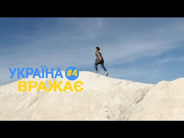 Україна вражає - Випуск 4 - Ефір 04.03.2017