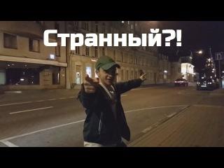Эльдар Джарахов (УСПЕШНАЯ ГРУППА) - Странный Фан-Клип