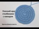 Урок 12. Как связать плоский круг столбиками с накидом. Вязание крючком для начинающих.