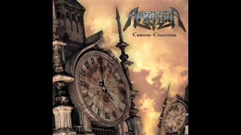 Arktida - Eagleheart (Stratovarius cover)
