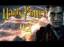 Гарри Поттер и Дары Смерти. Часть 2 - Прохождение 2