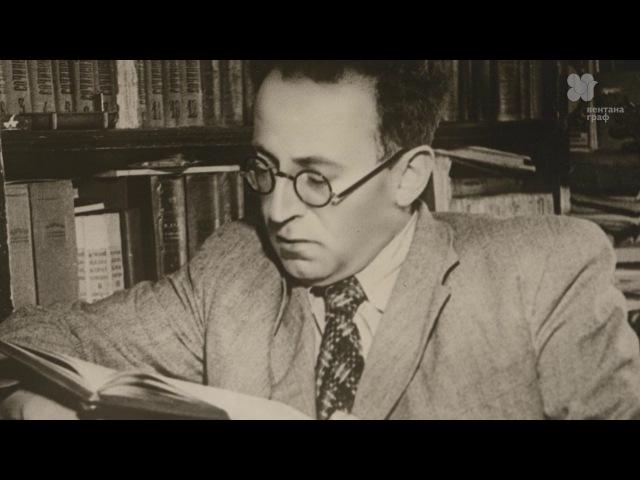 1 Уроки литературы с Борисом Ланиным || Гроссман || Жизнь и судьба