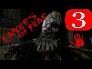 Layers of Fear 3 Мурашки не успевают проходить
