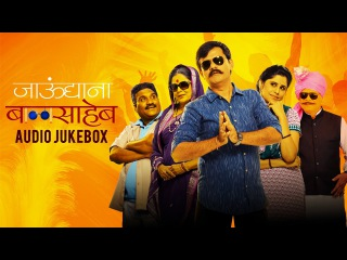 Jaundya Na Balasaheb Audio Jukebox | Full Songs | Ajay - Atul