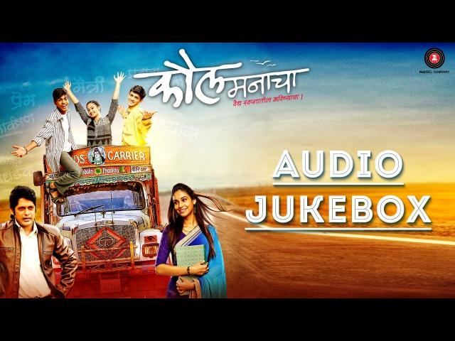 Kaul Manacha Full Movie Audio Jukebox Ashitosh Gaikwad Girija Prabhu Ninad Tambde Ganesh S