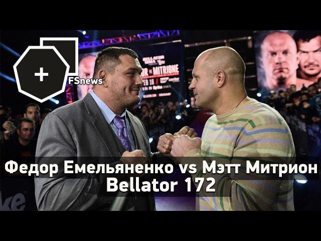 Bellator 172: Федор Емельяненко vs Мэтт Митрион | FightSpace bellator 172: atljh tvtkmzytyrj vs v'nn vbnhbjy | fightspace