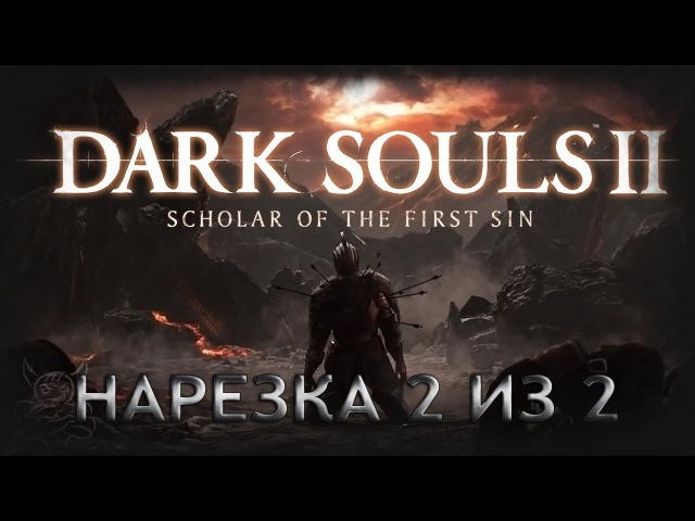 Dark Souls 2 - Scholar of the First Sin [Нарезка 2 из 2]