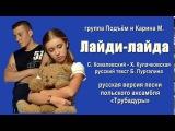 группа Подъём и Карина М - Лайди-лайда (2006)