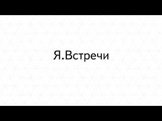 Как устроен поиск Яндекса: о чём невозможно прочитать