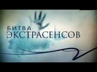 БИТВА ЭКСТРАСЕНСОВ 17 СЕЗОН 14 ВЫПУСК ОТ 03.12.2016 СЮРПРИЗ СМОТРЕТЬ НОВОСТИ ШОУ НА ТНТ