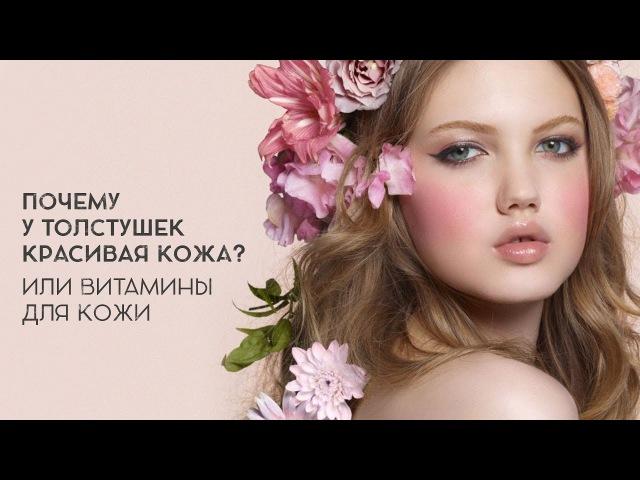 Дарья Орлова. Почему у толстушек красивая кожа или витамины для кожи
