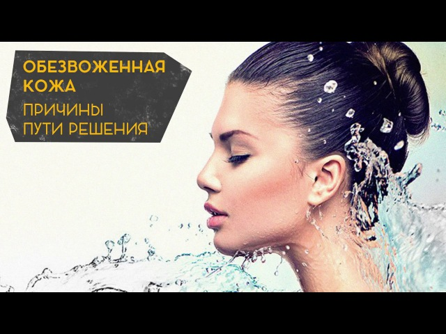 Дарья Орлова. Обезвоженная кожа. Причины пути решения