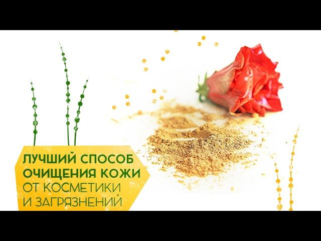 Дарья Орлова. Лучший способ очищения кожи от косметики и загрязнений