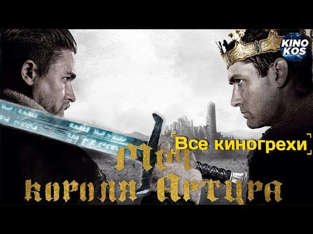 Все киногрехи и киноляпы Меч короля Артура