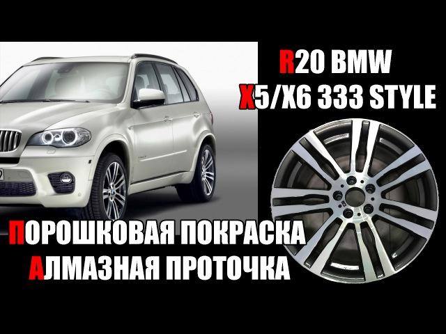 ОТЗЫВ,ПОРОШКОВАЯ ПОКРАСКА дисков R20 BMW X5/X6, АЛМАЗНАЯ ПРОТОЧКА станок с ЧПУ