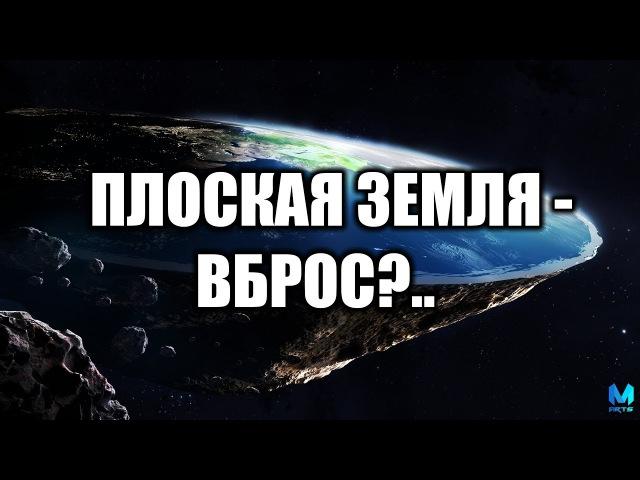 G.Плоская Земля - Это Окно Овертона? Что скрывают плоской Землей?