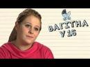 Мать АЛКОГОЛИЧКА ведет себя как гопник ► Беременна в 16 ◓ Валерия Дитковская