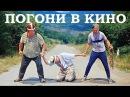 Chase scene in the Soviet cinema Погони под песню из к/ф Неуловимые мстители 2 Кароче. Отдохни!